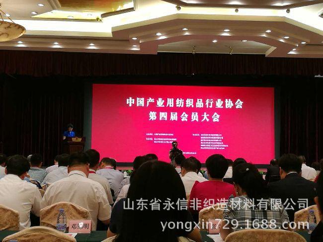 中国产业用纺织品会议报道