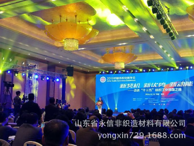 2016中国纺织创新年会报道