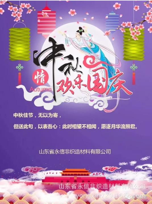 国庆中秋喜相逢,山东万博体育官网下载祝大家双节快乐
