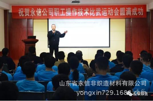 山东省万博体育官网下载公司第六届操作技术比武运动会开幕