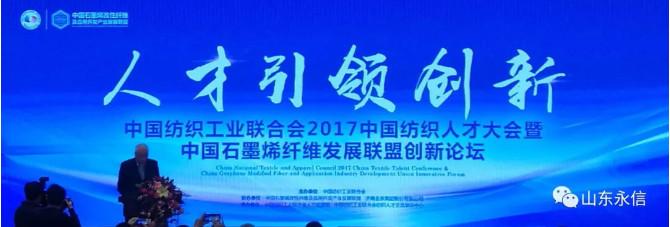 人才引领创新,2017中国纺织人才大会