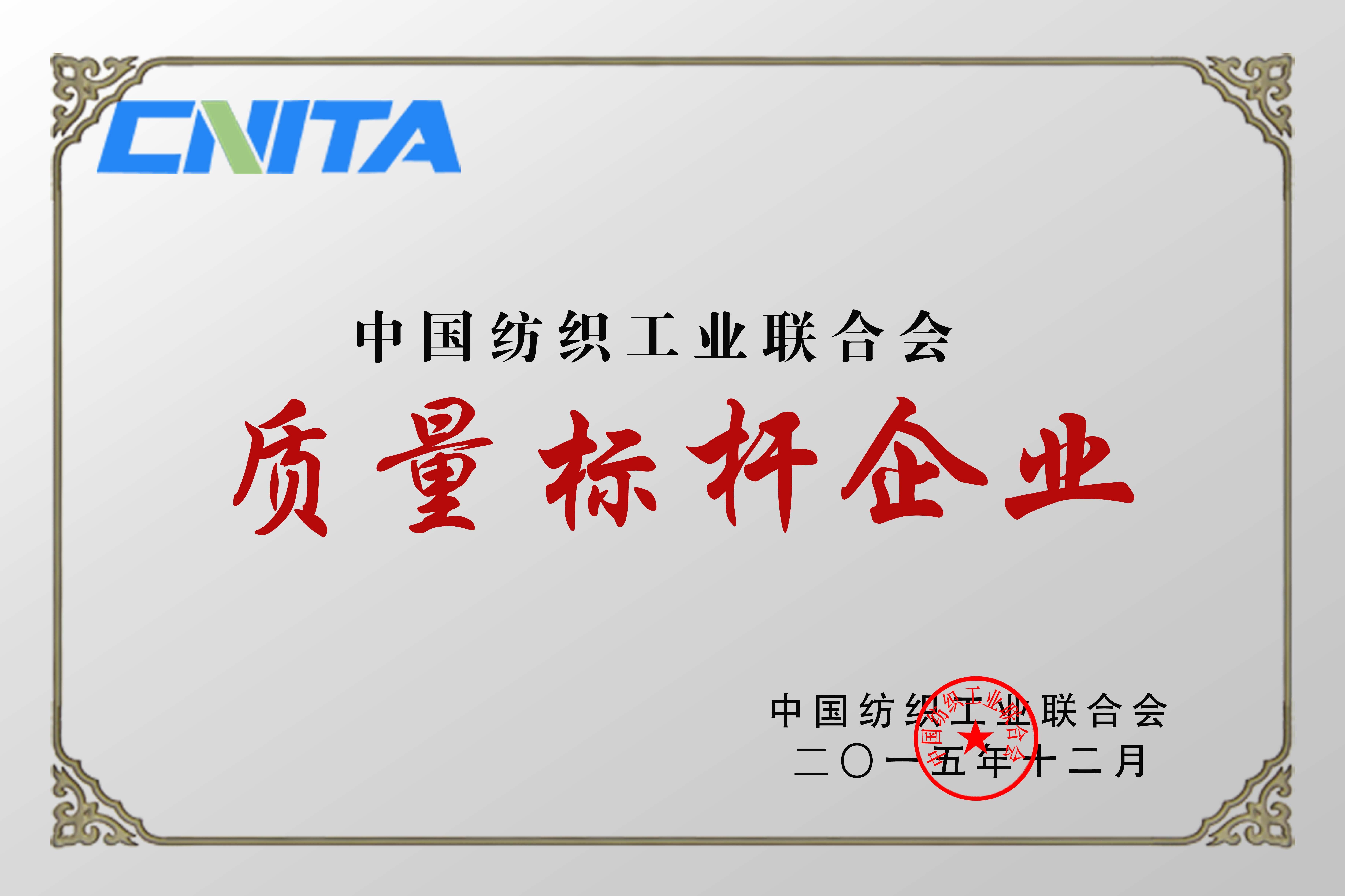 中国纺织工业联合会质量标杆企业