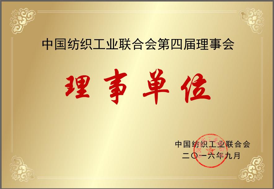 中国纺织工业联合会第四届理事会理事单位